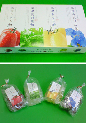 草津野菜飴セット