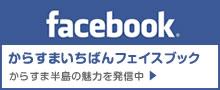 からすまいちばんFacebookページ